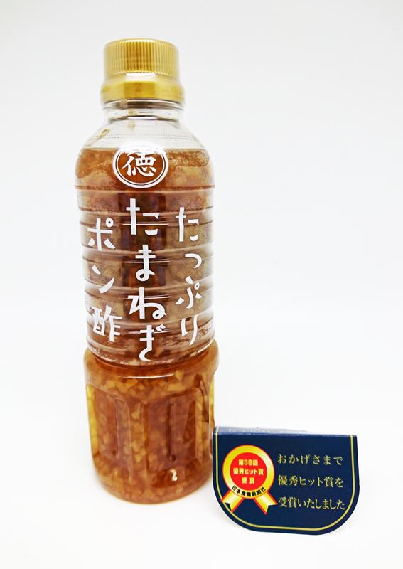 徳島 産業 たっぷり たまねぎ ポン酢